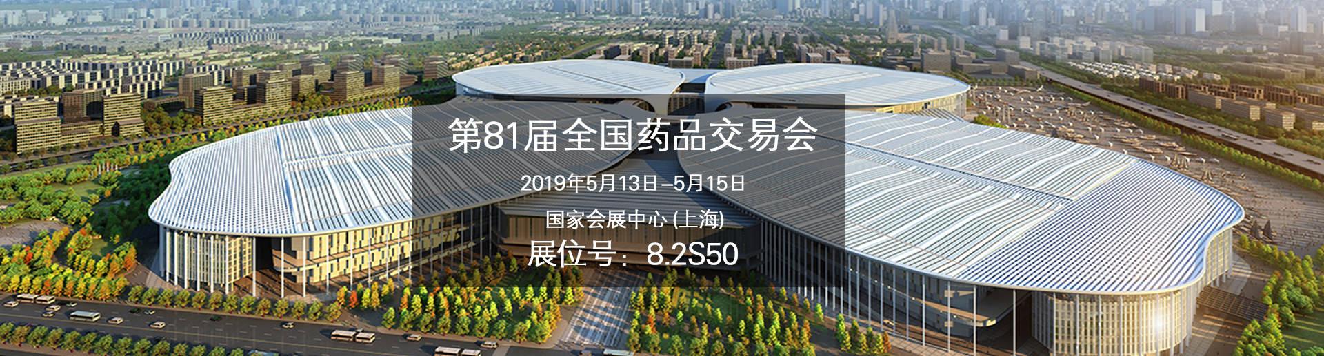 第81届上海药交会